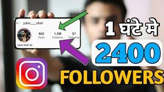 INSTAGRAM par Follower kaise badhaye | 1000 free INSTAGRAM Followers