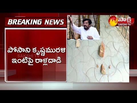 Hyd: Miscreants pelt stones at Posani Krishna Murali's residence