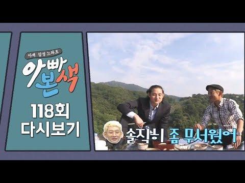 범상치 않은 비주얼, 김창열 동생 공개! 창열네 성묘&추억 여행♥|아빠본색 118회 다시보기