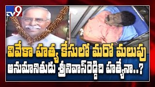 YS Viveka case: Police take deceased's brother-in-law into..