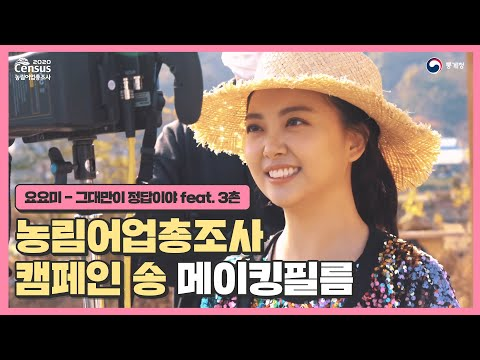 2020 농림어업총조사 캠페인 송 '그대만이 정답이야 (feat.3촌) by 요요미' 메이킹필름