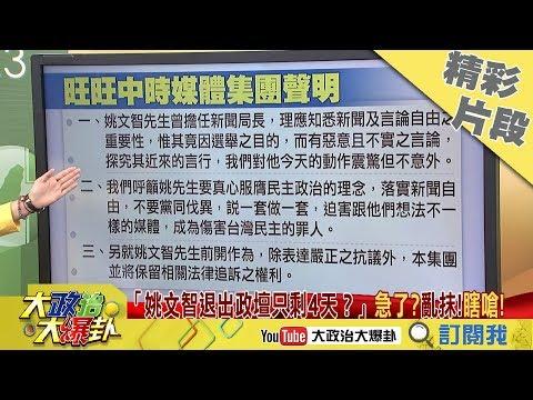 【精彩】旺旺中時媒體集團發表3點聲明嚴正抗議 駁姚文智「中資介入」說