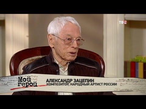 Александр Зацепин. Мой герой