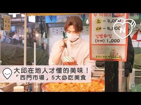 跟著韓劇吃美食【韓國大邱西門市場】五款必吃請筆記