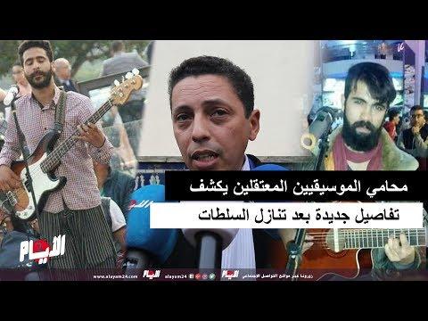 محامي الموسيقيين المعتقلين يكشف تفاصيل جديدة بعد تنازل السلطات