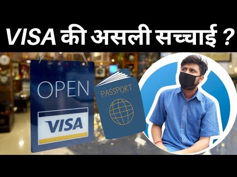 Reality of VISA in Hindi | VISA क्या होता है | वीजा कैसे काम करता है | VISA कैसे मिलता है, INDIAVISA