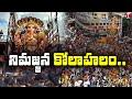 నిమజ్జన కోలాహలం.. | Khairatabad Ganesh Shobha Yatra Live Updates | T News