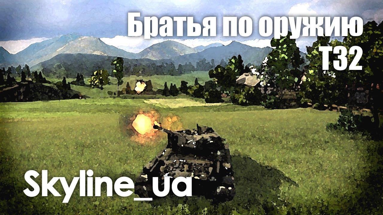 Братья по оружию. Skyline_ua, T32