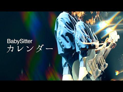 BabySitter - カレンダー(Music Video)