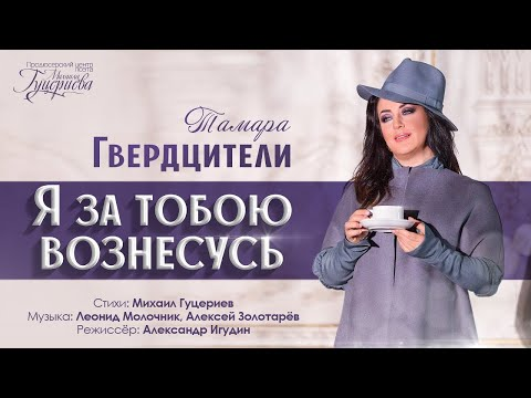 Тамара Гвердцители - Я за тобою вознесусь (Official Video)