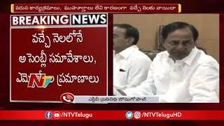 Telangana MLAs, Cabinet Oath postponed to 2019..