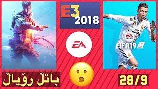 E3 2018 EA Play زانیاری لەسەر -