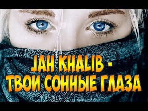 JAH KHALIB АРОМАТ ТВОИХ ВОЛОС СКАЧАТЬ БЕСПЛАТНО