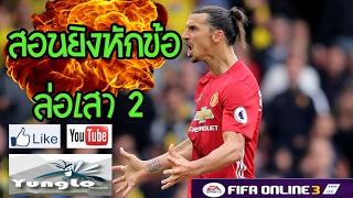 สอนยิงหักข้อล่อเสา2 FIFA ONLINE3 :By Yunglo channel