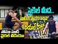 Sonu Sood Cycling At Durgam Cheruvu Cable Bridge | Sonu Sood Latest Video Viral | Top Telugu Tv