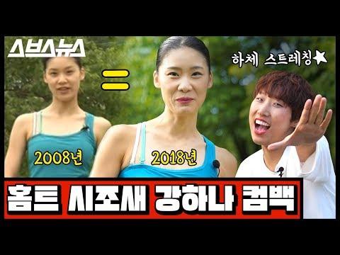 [문명특급 EP.23] 하체 스트레칭의 전설 강하나, 10년 만에 컴백한 이유는? / 스브스뉴스
