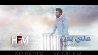 علي بدر - يا سلام  ( فيديو كليب حصري ) | 2017