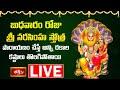 LIVE : బుధవారం రోజు శ్రీ నరసింహ స్తోత్ర పారాయణం చేస్తే అన్ని రకాల కష్టాలు తొలగిపోతాయి | Bhakthi TV