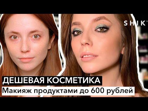 Макияж продуктами до 600 рублей / Дешевая косметика / SHIK