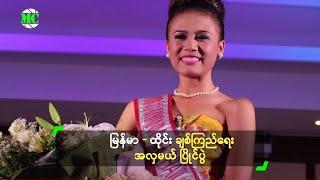 Miss Myanmar - Thailand Friendship Contest 2014 In Phuket