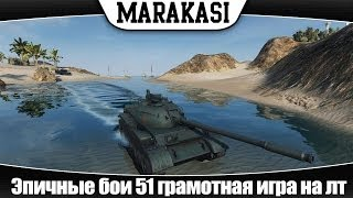 World of Tanks грамотная игра на легком танке | ЭБ 51 |