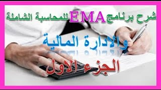 برنامج EMA  - نسخة 2018م - مجانى - حسام خطاب - 17-7
