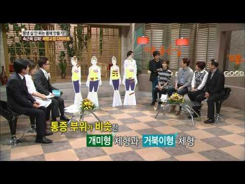 기분 좋은 날 '평생 살 안찌는 몸매 만들기' - 체형교정 다이어트!, #01 20131101