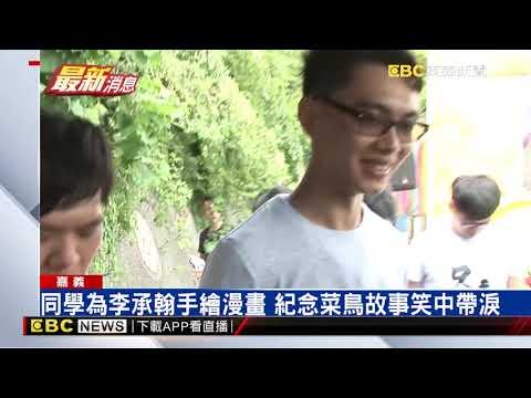 殉職警李承翰26歲冥誕 同學帶蛋糕靈堂慶生