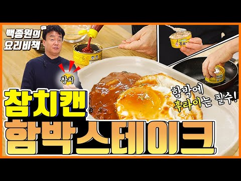 Tuna hamburger steak made with YouTube Korean cooking recipe'Tuna Can'