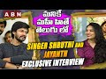 Singer Shruthi and Jayanth Exclusive Interview | Manike Mage Hithe Telugu Version | ABN