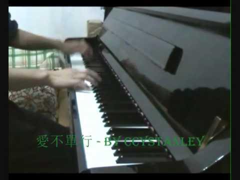 羅志祥 - 愛不單行(海派甜心插曲)[純鋼琴版]
