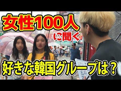 女子100人に好きな韓国ボーイズグループを聞いた結果【KPOP】2017