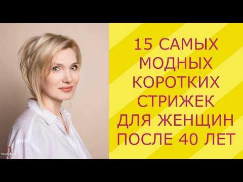 15 САМЫХ МОДНЫХ КОРОТКИХ СТРИЖЕК ДЛЯ ЖЕНЩИН ПОСЛЕ 40 ЛЕТ/15 SHORT HAIRCUTS FOR WOMEN AFTER 40 YEARS. photo