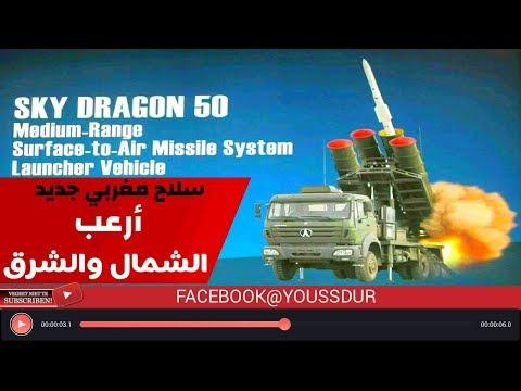 الجيش المغربي يبنى حائط صواريخ جديدا باقتناء منظومة صاروخية متطورة