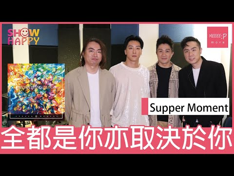 Supper Moment《Everything Is You》全都是你亦取決於你