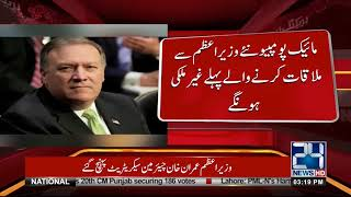 US Foreign Minister To Visits Pakistan Next Month | 24 News HD