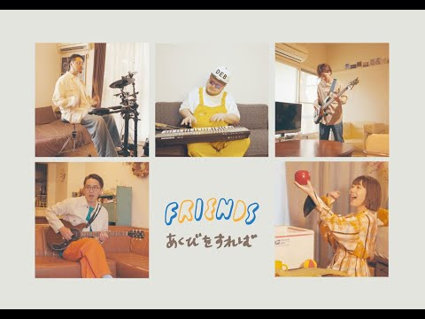 フレンズ「あくびをすれば」 / 読売テレビ・日本テレビ系TVアニメ『ハクション大魔王2020』エンディングテーマ
