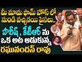 BJP MLA Raghunandan Rao AGGRESSIVE Comments On KTR & Harish Rao | CM KCR | Bandi Sanjay | YOYO TV