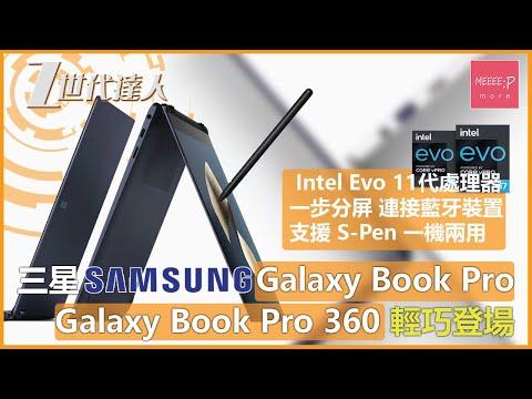 三星 Samsung Galaxy Book Pro Galaxy Book Pro 360 輕巧登場 | Intel Evo 11代處理器 一步分屏連接藍牙裝置 支援S-Pen一機兩用