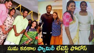 Anchor Suma Kanakala unseen family moments..