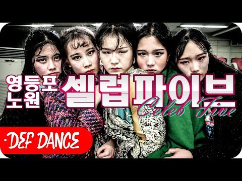 Nowon Yeongdeungpo Celeb Five (노원 영등포 셀럽파이브) - 셀럽이되고싶어 댄스학원 No.1 KPOP DANCE COVER 데프수강생빨리평가 defdance