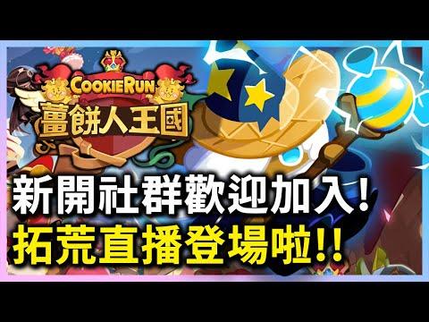 不一樣的薑餅人來了! 拓荒直播登場啦!!  詳細資訊都在說明欄 -PonPonLin蹦蹦林 | Cookie Run: Kingdom 薑餅人王國