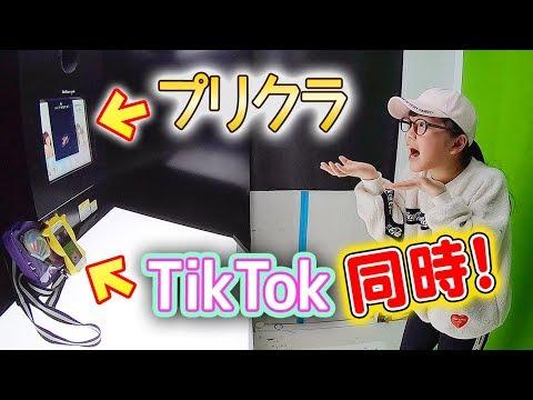 1人でTikTokとプリクラを同時に撮ってみた!落書きも♪【原宿ピクニック】