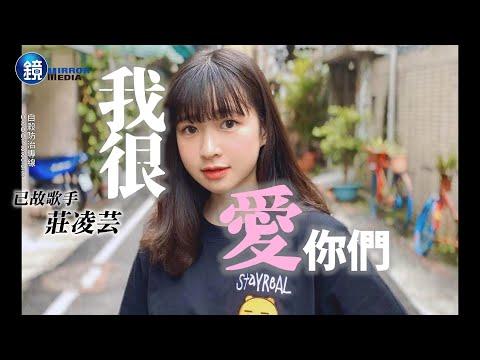 【新聞內幕】《聲林之王》女歌手輕生 莊凌芸最後自拍影片曝光|鏡週刊