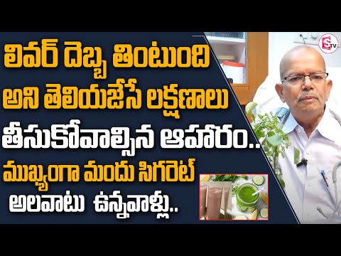 How to Keep Clean And Healthy Liver | లివర్ దెబ్బ తింటుంది అని తెలియజేసే లక్షణాలు|SumanTv HealthCare