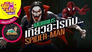ซุยขิงๆ : Morbius เขาคือใครกัน? Sponsored by GODLIKE Games