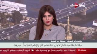 صباح ON: هيئة تنشيط السياحة تعلن تنظيم رحلة لمشاهير الفن والإعلام ...