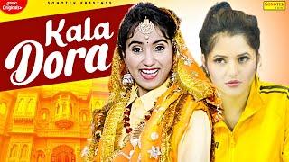 KALA DORA – Raju Punjabi – Renuka Panwar