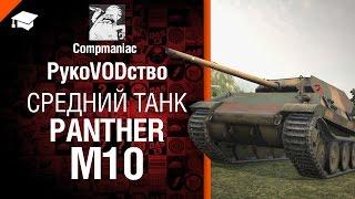 Средний танк Panther/M10 - РукоVODство от Compmaniac [World of Tanks]