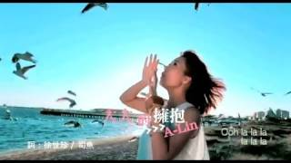 A-Lin - 大大的擁抱 MV YouTube 影片